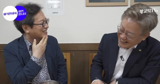 맛 칼럼니스트 황교익씨(왼쪽)와 이재명 경기도지사. 황교익TV 캡처