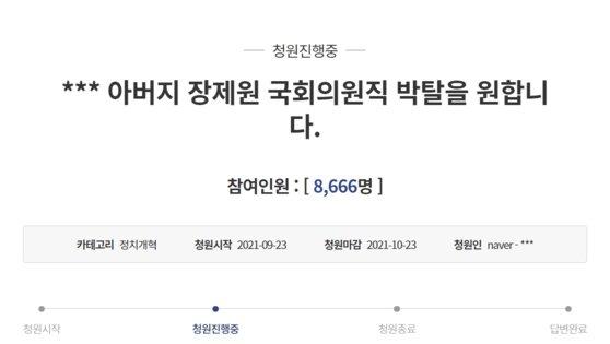 [청와대 홈페이지 국민청원]