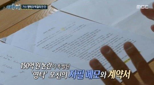 [MBC `실화탐사대` 캡처]
