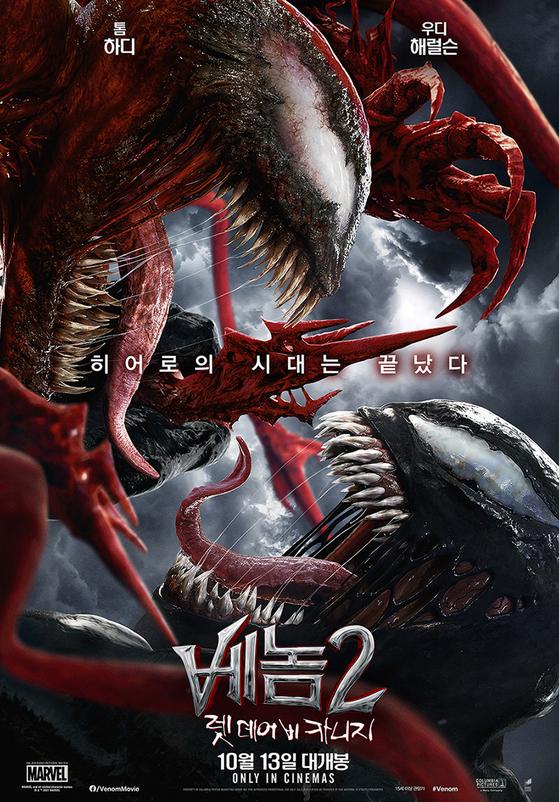 '베놈 2: 렛 데어 비 카니지'
