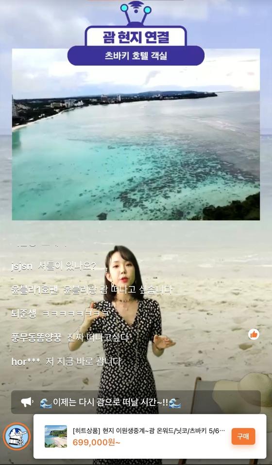 티몬이 괌 현지에서 진행한 이원생중계 라이브방송 화면 갈무리