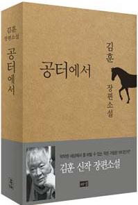 저자: 김훈 출판사: 해냄 가격 : 1만4000원