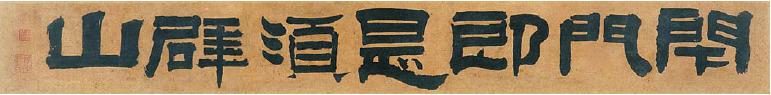 케이옥션 2월 경매에서 5200만원에 낙찰된 추사 김정희의 '폐문즉시수벽산', 종이에 먹, 18×156㎝, 19세기 중엽 [사진 케이옥션]