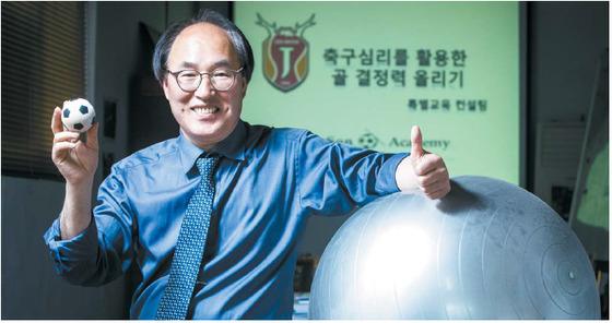 서울 효창운동장 앞에서 '손박사 싸커 아카데미'를 운영하는 손외태씨는 지름 1m, 7cm 등 다양한 공으로 훈련을 시킨다. 박종근 기자