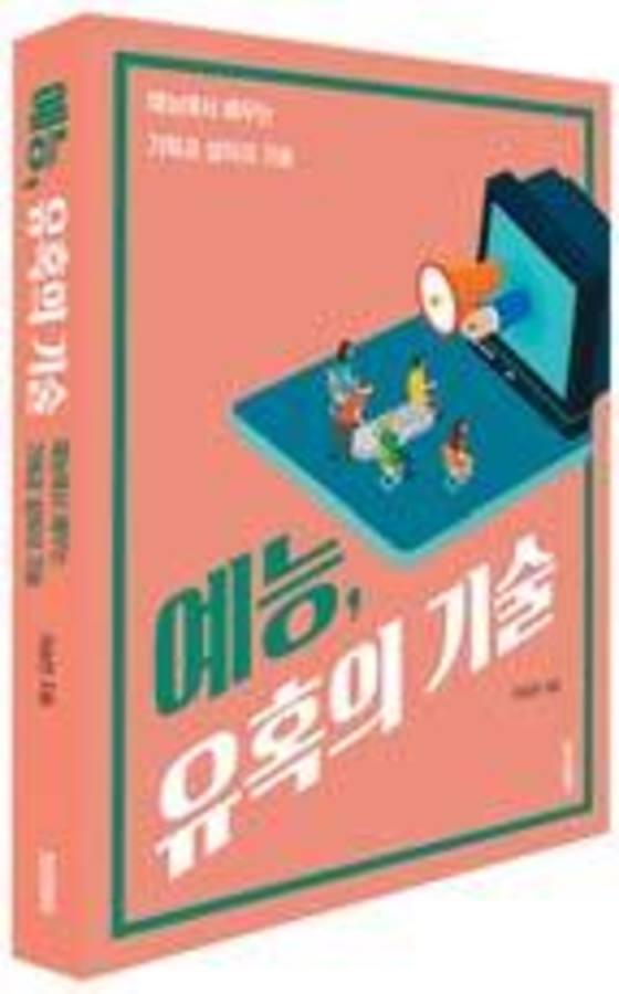 저자: 이승한출판사: 페이퍼로드가격: 1만5800원