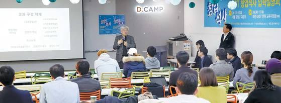 지난 17일 서울 강남구 디캠프에서 열린 KAIST 창업석사 설명회. 최근 들어 대학가에서 창업에 대한 관심이 높아지면서 창업을 가르치는 석사 학위 과정도 생겼다. 김경빈 기자
