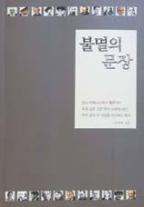 저자 : 박정태출판사 : 굿모닝북스가격 : 1만4800원