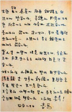 청마 유치환이 정운 이영도에게 보낸 편지 중 한통. 새벽에 일어나 공부하겠다는 뜻을 밝히며 안부를 묻고 있다. [사진 박영돈]