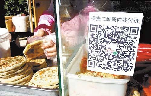 QR코드 기반으로 스마트폰 결제가 진행되는 중국의 '알리페이'. [중앙포토]
