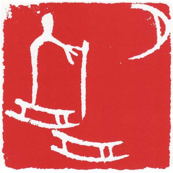 청사 안광석의 전각 '월하탕주(月下?舟)', 6.0×6.0 cm, 연세대학교 박물관 소장