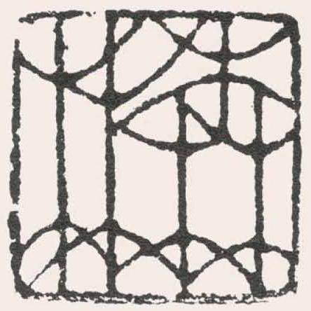 청사 안광석의 전각 '삼림(森林)', 2.6×2.6 cm