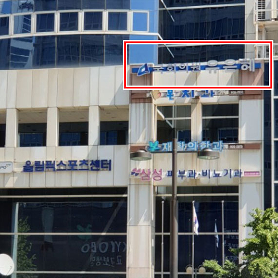 일산올림픽스포츠센터에 '국회의원 유은혜'라는 간판(붉은 선)이 걸려 있다. [박태인 기자]