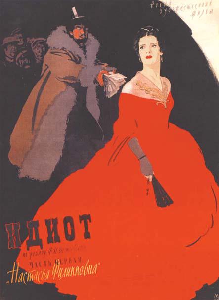 구소련 감독 이반 피리예프가 만든 영화 '백치'(1958)의 포스터