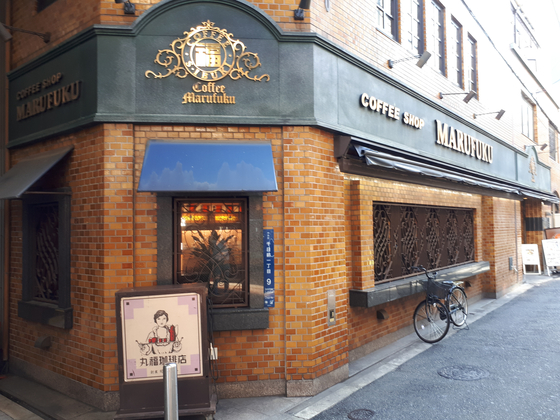 84년 전통을 자랑하는 오사카의 마루후쿠 커피점. [중앙포토]