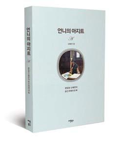 저자: 신혜연 출판사: 버튼북스 가격: 1만 5800원