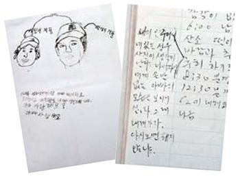 박영석 대장의 두 아들이 어린 시절 그린 아빠 모습(왼쪽). 원정노트에는 아들을 생각해 무리한 도전을 포기하는 박대장의 심경이 적혀 있다. [사진 국립산악박물관]