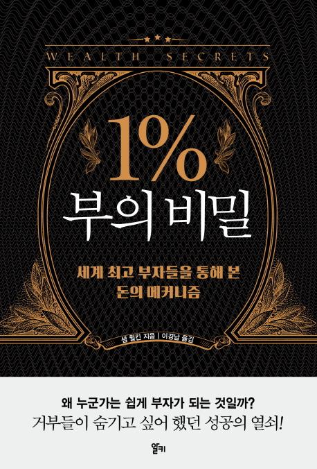 1% 부의 비밀