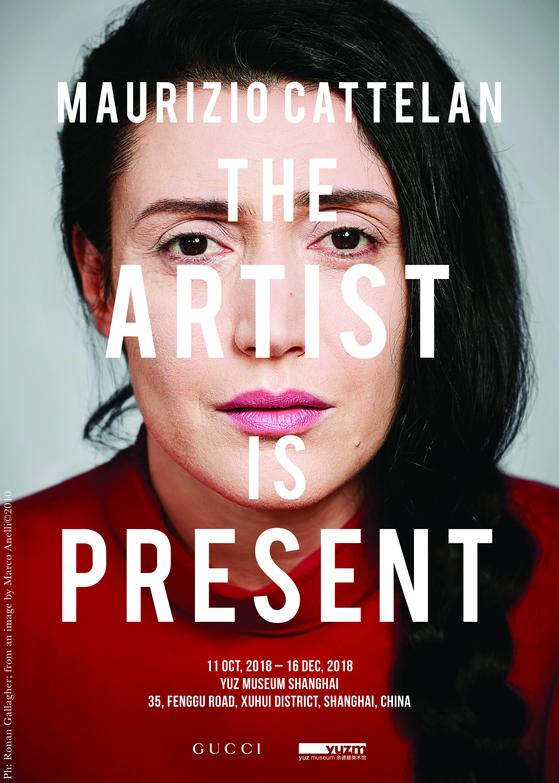 구찌의 현대미술전 'The Artist is Present' 포스터