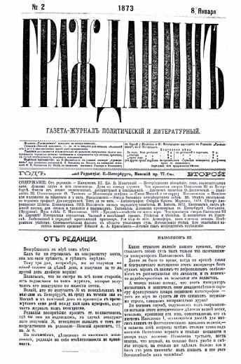 도스토옙스키가 편집장으로 활약한 잡지 '시민'의 1873년 1월 8일자 표지