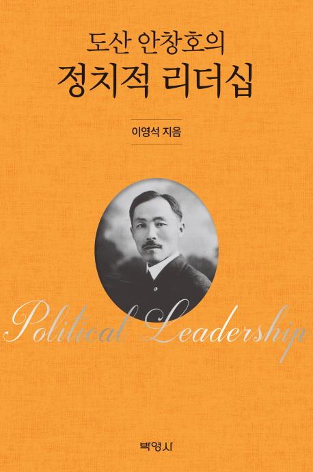도산 안창호의 정치적 리더십