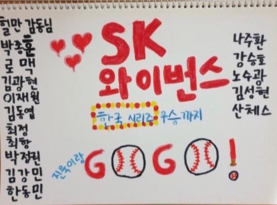 소아암 어린이 김진욱 군이 SK 야구단의 승리를 기원하며 보낸 편지. [사진 SK 와이번스]