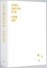 저자: 이석원 출판사: 달 가격: 1만 3800원
