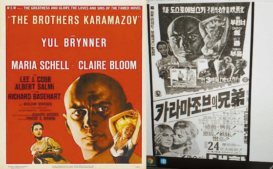 율 브리너가 주연한 미국 영화 '카라마조프가의 형제'(1958)의 포스터(왼쪽 사진)와 1958년 국내 대한극장 개봉 당시 신문 광고