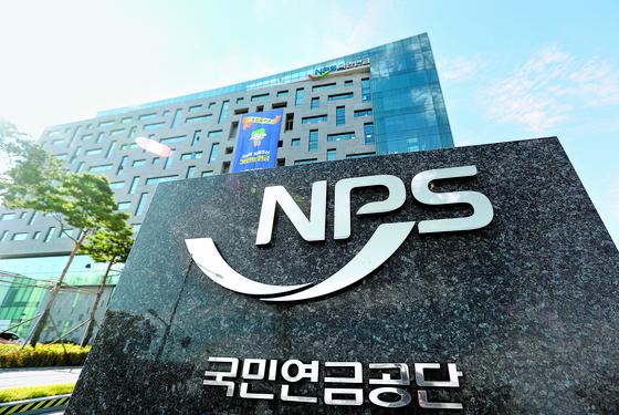 국민연금공단 연합뉴스