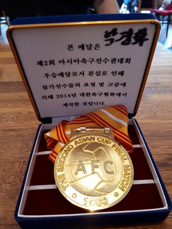 아시안컵 금메달