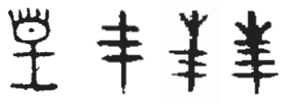 皇(황·임금·왼쪽)의 금문과 玉(옥·구슬)의 갑골문.