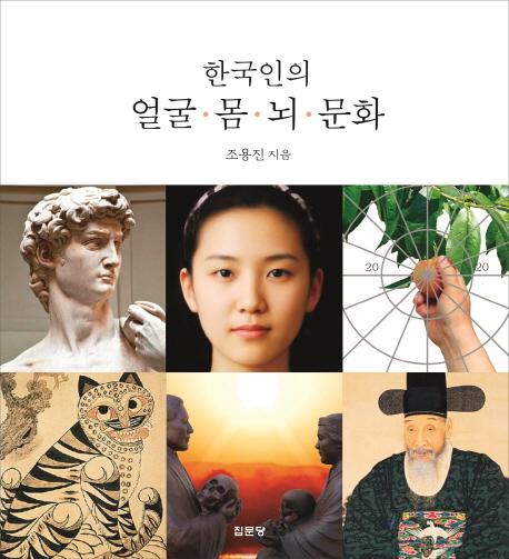 한국인의 얼굴·몸·뇌·문화