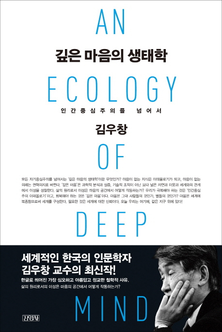 깊은 마음의 생태학