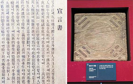 선언서(左), 태극기를 찍어낸 목판 원본(右)