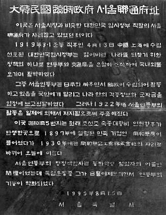 상해 대한민국임시정부의 국내 거점 역할을 한 '서울연통부' 표지석. 순화동 소재.