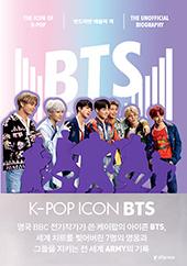 BTS: 케이팝의 아이콘