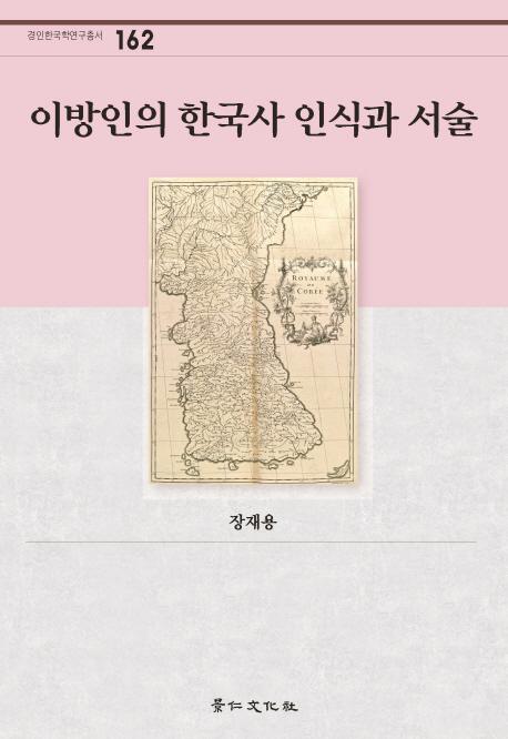 이방인 한국사 인식과 서술
