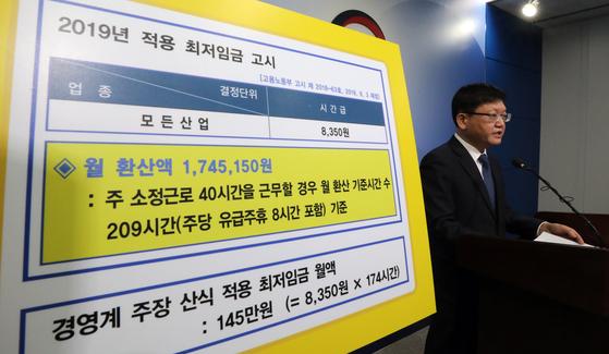 임서정 고용노동부 차관이 지난해 12월 31일 최저임금 산정 기준 시간에 주휴시간을 포함하는 최저임금 법령을 발표하고 있다. [뉴스1]