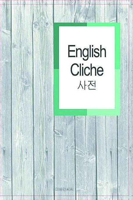 영어의 진부한 표현을 모은 『English Cliche 사전』