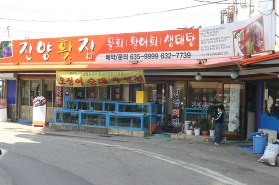 속초 맛집으로 통하는 중앙동 진양횟집. [사진 박찬일]