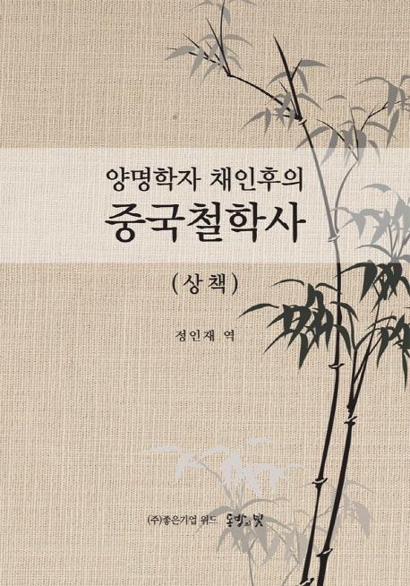 양명학자 채인후의 중국철학사