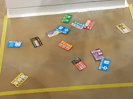 서울 마포구 집 근처에 뿌려진 각종 대출 안내 명함들. 정태춘을 기겁하게 만든 것들이다.