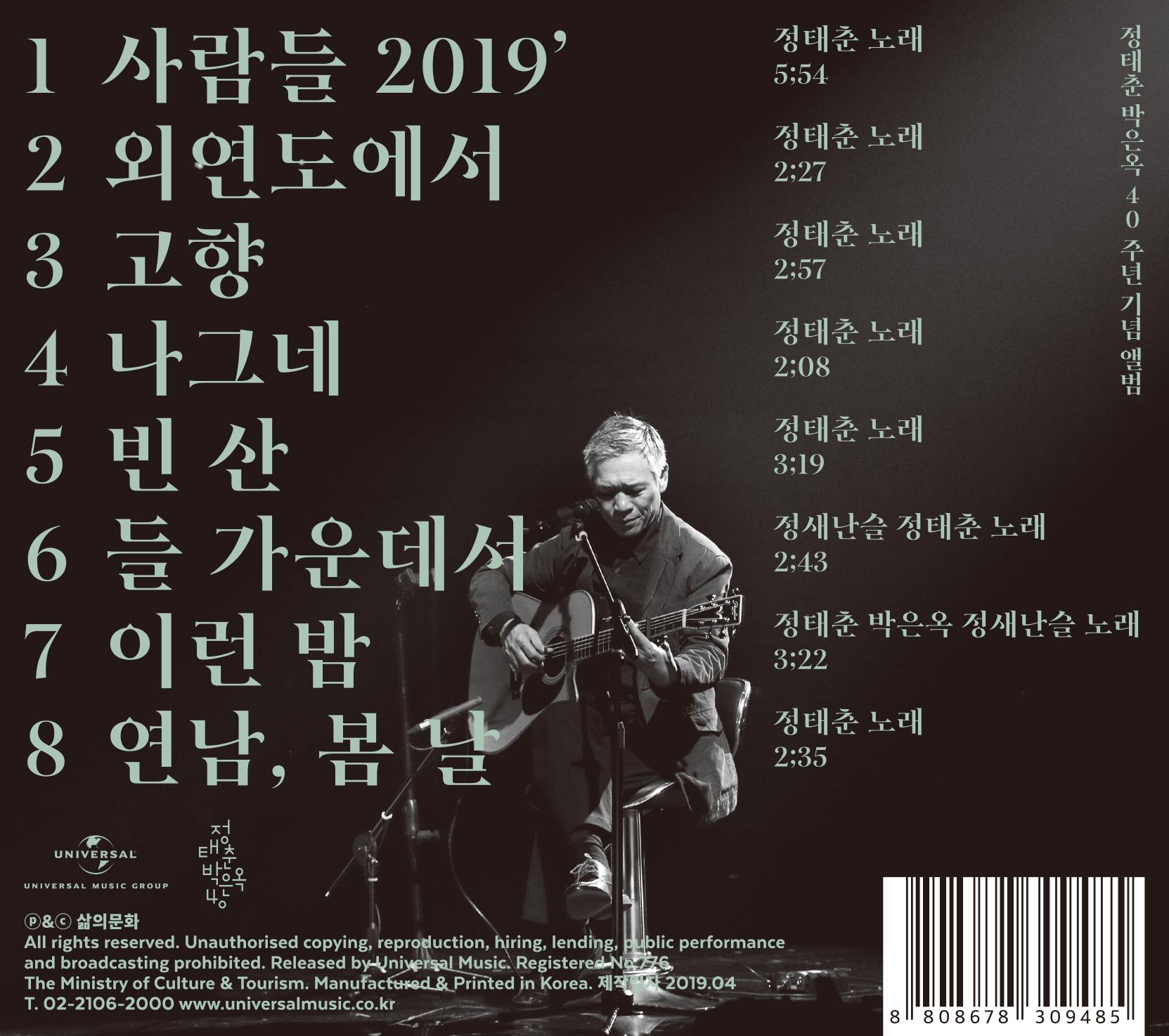 새 앨범 뒷표지