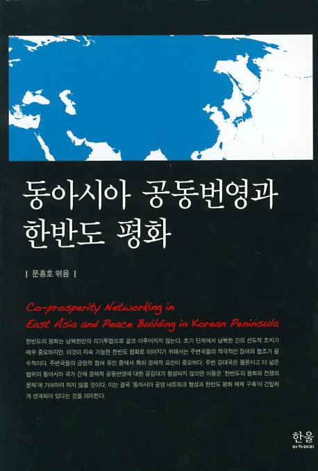 동아시아 공동번영과 한반도 평화