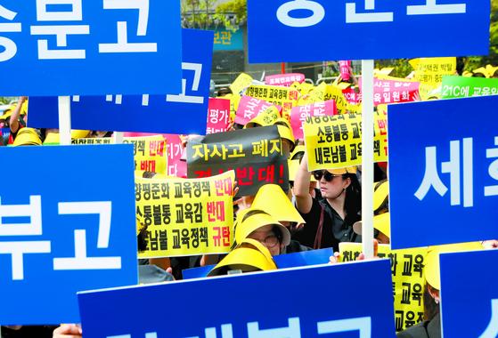 서울 지역 자사고 학부모연합회 회원들이 지난 20일 서울특별시교육청 앞에서 자사고 폐지 반대 시위를 하고 있다. [최정동 기자]
