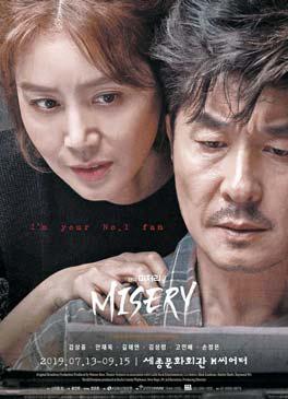 연극 '미저리' 포스터.
