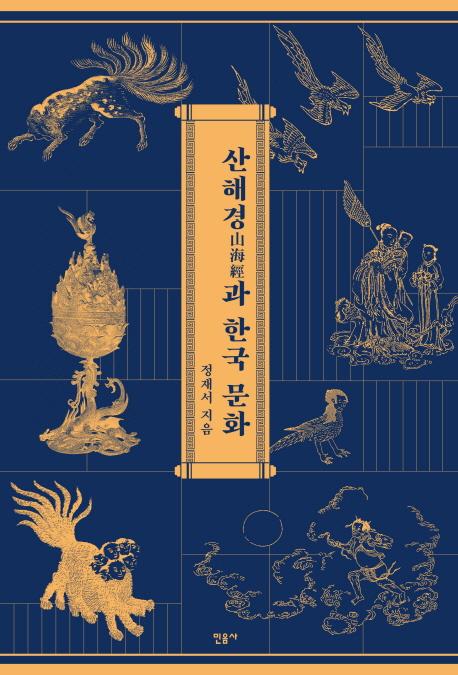 산해경과 한국 문화
