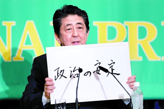 천황제 유지, 교전권 금지를 명시한 일본 헌법은 미국의 묵인 아래 만들어졌다. 일본의 아베 총리는 21일 참의원 선거에서 압승할 경우 개헌에 유리한 위치에 오르게 된다. 지난 3일 아베 총리가 참의원 선거 슬로건인 '정치의 안정'을 강조하는 장면. [중앙포토]