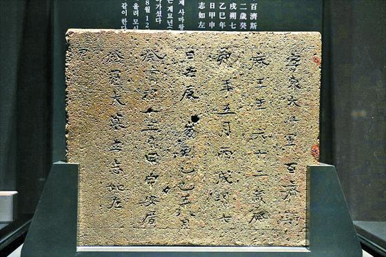 무덤의 주인과 매지권이 기록된 지석.