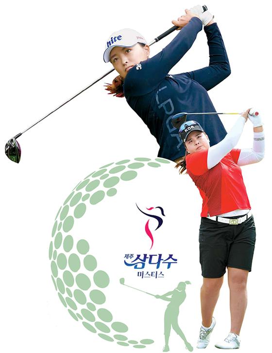여자골프 세계 1위 고진영(위)과 '골프여제' 박인비가 9일 개막하는 제주 삼다수 마스터스에서 샷대결을 펼친다. [중앙포토]