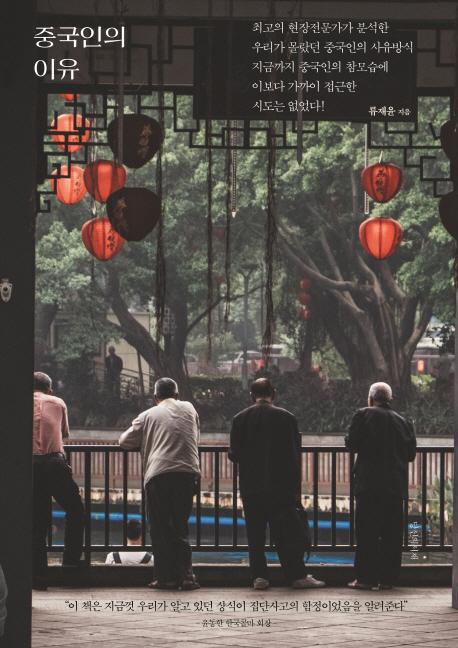중국인의 이유